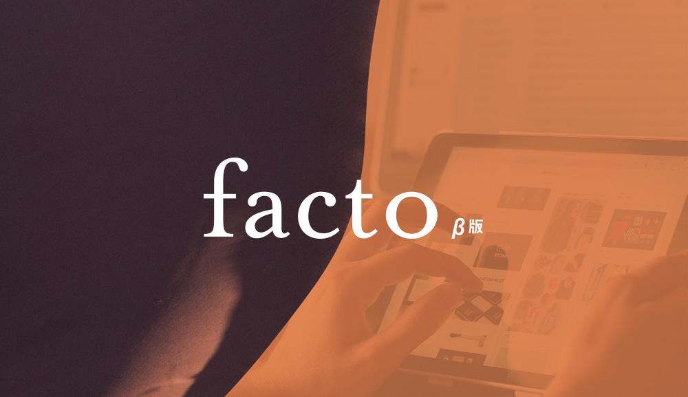 Webサイト制作サービス「facto(ファクト)